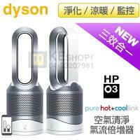 戴森Dyson到[可以買] ★2/28前回函送濾網兌換券★ dyson 戴森 ( HP03/W ) Pure Hot+Cool Link 智慧空氣清淨 涼暖氣流倍增器-白銀色 原廠公司貨 HP02 後續新機