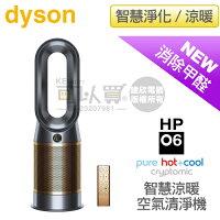 戴森Dyson電風扇推薦到【6/30前登錄送戴森2000抵用券】Dyson 戴森 ( HP06/BK ) Pure Hot+Cool Cryptomic 三合一涼暖智慧空氣清淨機-黑銅色 -原廠公司貨 [可以買]就在可以買數位商城推薦戴森Dyson電風扇