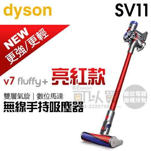 <br/><br/>  [可以買] dyson 戴森 ( V7 fluffy+ SV11 ) 無線手持式吸塵器-亮紅款 -原廠公司貨<br/><br/>