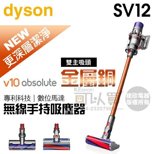 領券再折 [可以買]【雙主吸頭版】dyson 戴森 ( Cyclone V10 absolute SV12 ) 無線手持式吸塵器-金屬銅 -原廠公司貨