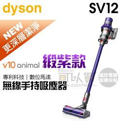 dyson 戴森 ( Cyclone V10 animal SV12 ) 無線手持式吸塵器-緞紫 -原廠公司貨 [可以買]