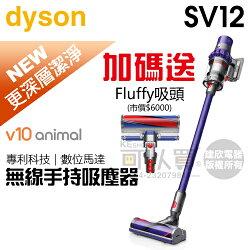 dyson 戴森 ( Cyclone V10 animal SV12 ) 無線手持式吸塵器-緞紫 + Fluffy吸頭 -原廠公司貨 [可以買]