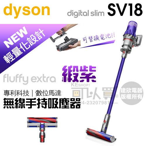 【11/30前登錄送戴森2000抵用券】dyson 戴森 Digital Slim Fluffy Extra SV18 輕量無線手持式吸塵器 -紫 -原廠公司貨 (可替換電池) [可以買] 夜殺