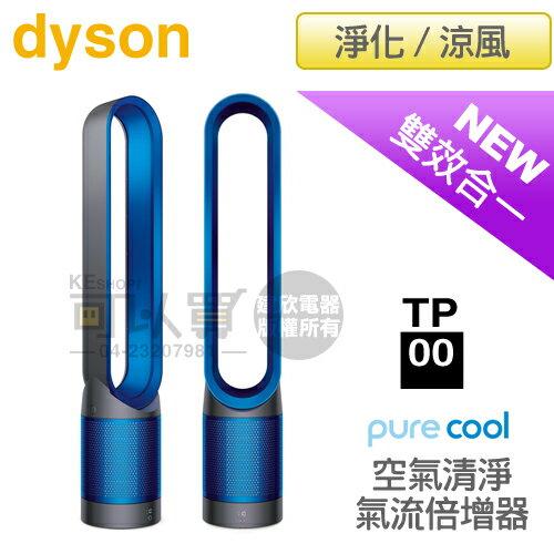 【12月加LINE回傳訂單送好禮】dyson 戴森 ( TP00/B ) Pure Cool 空氣清淨氣流倍增器-藍 原廠公司貨 [可以買]