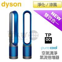 戴森Dyson電風扇推薦到【6月加LINE回傳訂單送好禮】dyson 戴森 ( TP00/B ) Pure Cool 空氣清淨氣流倍增器-藍 原廠公司貨 [可以買]就在可以買數位商城推薦戴森Dyson電風扇