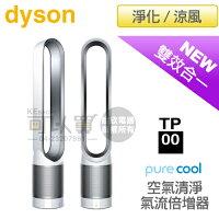 戴森Dyson到[可以買] dyson 戴森 ( TP00/W ) Pure Cool 空氣清淨氣流倍增器-白 原廠公司貨