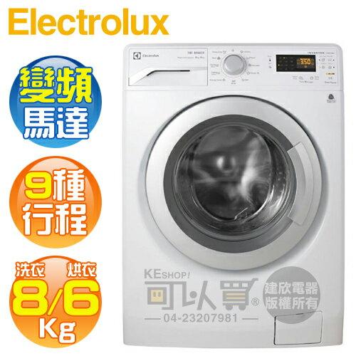 [可以買]Electrolux瑞典伊萊克斯(EWW12842)8KG9行程洗脫烘洗衣機-220V《送基本安裝、舊機回收》