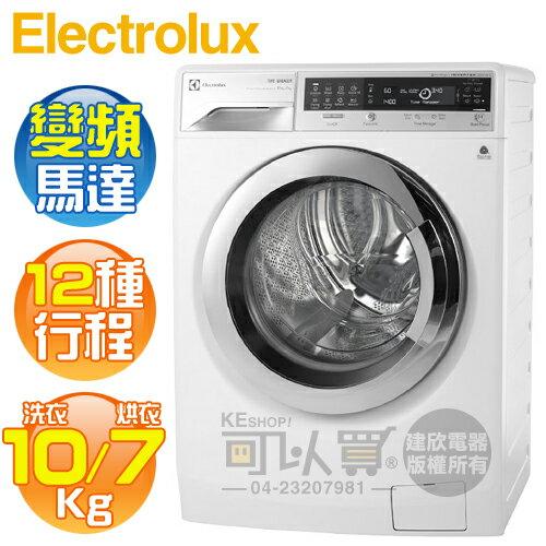 [可以買]Electrolux瑞典伊萊克斯(EWW14012)10KG12行程洗脫烘洗衣機-220V《送基本安裝、舊機回收》