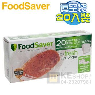 美國 FoodSaver ( FSFBF0216 ) 真空袋20入裝【940ml】