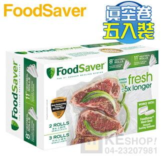 美國 FoodSaver ( FSFBF0742 ) 真空卷5入裝【8吋2卷,11吋3卷】