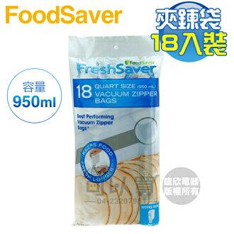 美國 FoodSaver ( FSFRBZ0216 ) 真空夾鍊袋18入裝【940ml】