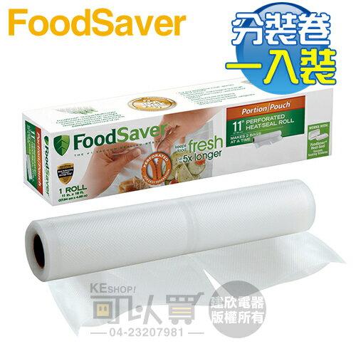[可以買]美國FoodSaver(FSFSBF2616)真空食材分裝卷1入裝【11吋】