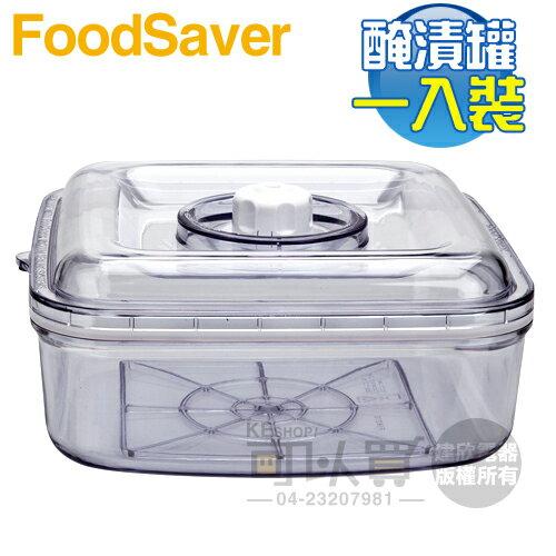 美國 FoodSaver ( T02-0050 ) 快速入味醃漬罐