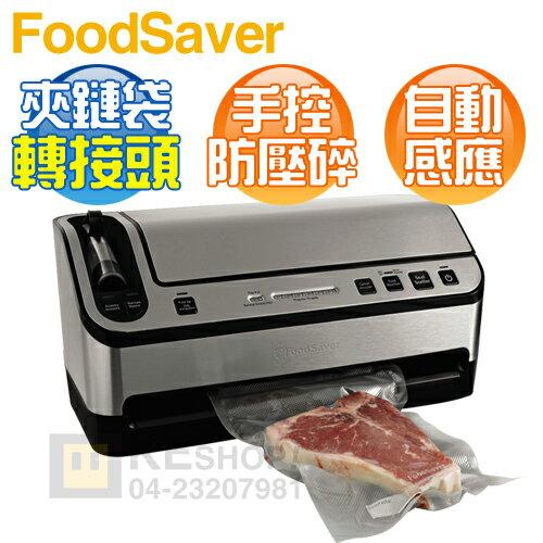 """[可以買]【加贈11""""真空卷-裸裝4入組】美國 FoodSaver ( V4880 ) 家用高階真空包裝機"""
