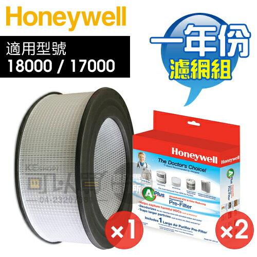[可以買]HoneywellHAP-18000/HAP-17000【一年份】原廠濾網組#內含20500+HRF-APP1AP*2