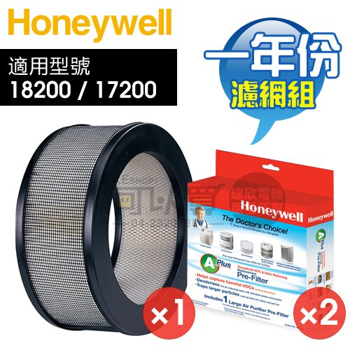 <br/><br/>  [可以買] Honeywell HAP-18200/HAP-17200【一年份】原廠濾網組 #內含21500-TWN + HRF-APP1AP*2<br/><br/>