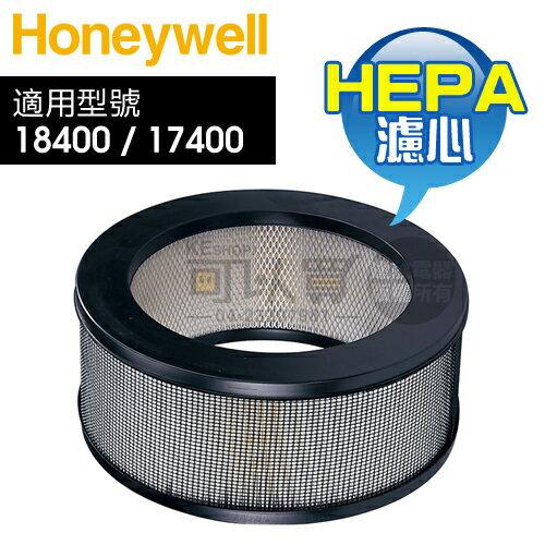 Honeywell ( 22500-TWN ) 原廠 HEPA 濾心【適用-18400/17400】 [可以買]