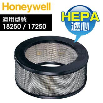 [可以買] Honeywell ( 28720-TWN ) 原廠 HEPA 濾心【適用-18250/17250】
