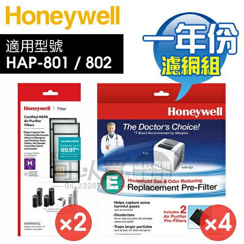 [可以買]HoneywellHAP-801APTW【一年份】原廠濾網組#內含HRF-HX2*2+HRF-E2*4