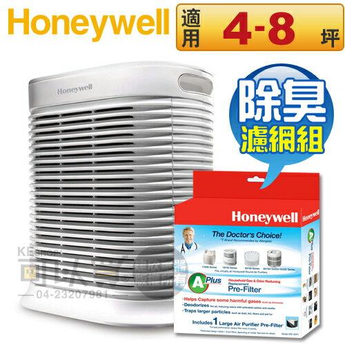 【送原廠CZ除臭濾網】Honeywell (HPA-100APTW / Console100) True HEPA抗敏系列空氣清淨機 [可以買]