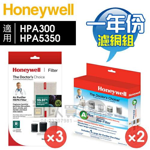 [可以買]HoneywellHPA-300APTW【一年份】原廠濾網組#內含HRF-R1*3+HRF-APP1AP*2
