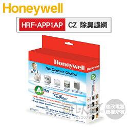 Honeywell ( HRF-APP1AP ) 原廠 CZ 除臭濾網【二入盒裝】,比38002更加強除臭 適用-HPA100、HPA200、HPA202、HPA300、HAP801等 [可以買]