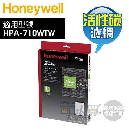 Honeywell ( HRF-L710 ) 原廠 顆粒狀活性碳濾網【一盒1入,適用HPA710WTW】 [可以買]