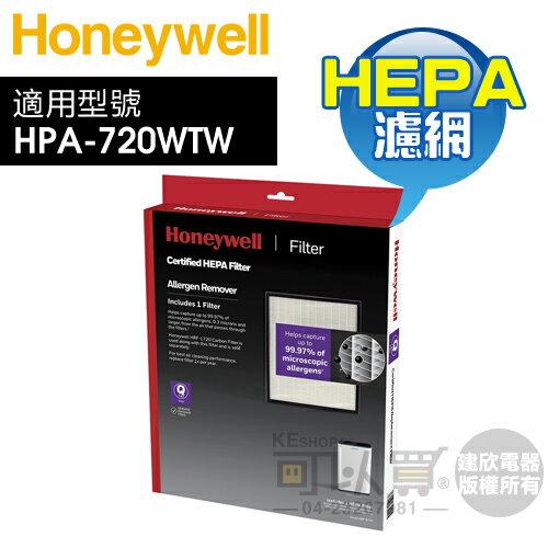 [可以買] Honeywell ( HRF-Q720 ) 原廠 True HEPA濾網【一盒1入,適用HPA-720WTW】