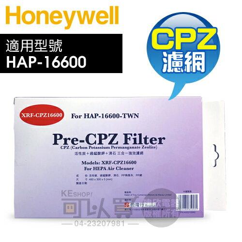 [可以買] Honeywell ( XRF-CPZ16600 ) 原廠 CPZ 強效濾網【適用 HAP-16600-TWN】