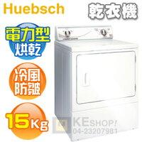 雨季除濕防霉防螨週邊商品推薦[可以買]Huebsch 優必洗( ZDE30R ) 15KG 3行程電力型烘乾機《含基本安裝、舊機處理》