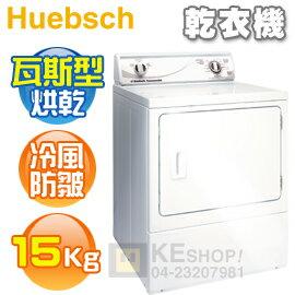 <br/><br/>  [可以買]Huebsch 優必洗( ZDG30R ) 15KG 3行程瓦斯型烘乾機《含基本安裝、舊機處理》<br/><br/>