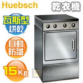 <br/><br/>  [可以買]Huebsch 優必洗( ZDG41F ) 15KG 尊爵 4行程瓦斯型烘乾機《含基本安裝、舊機處理》<br/><br/>