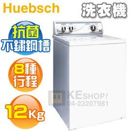 【滿額領券折$300】Huebsch 優必洗( ZWN412 ) 12公斤 美式經典 8行程直立式洗衣機《含基本安裝、舊機處理》 [可以買]
