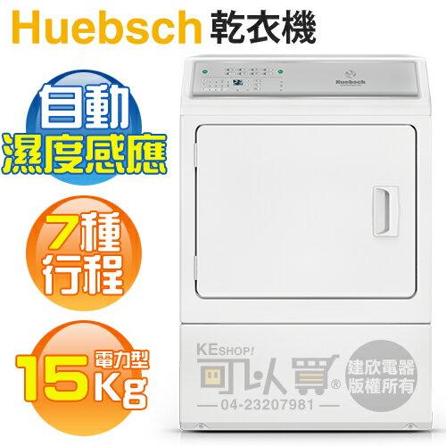 【結帳折$300】Huebsch 優必洗 ( ZDEE9BW ) 15KG 7行程滾筒式乾衣機-電力型《送基本安裝、舊機回收》 [可以買]