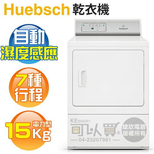 【結帳折$300】Huebsch 優必洗 ( ZDEE9RW ) 15KG 7行程直立式乾衣機-電力型《送基本安裝、舊機回收》 [可以買]