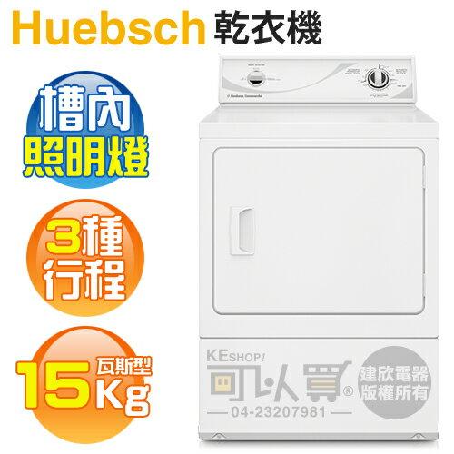 【結帳折$300】Huebsch 優必洗 ( ZDG3SR-W ) 15KG 3行程直立式乾衣機-瓦斯型《送基本安裝、舊機回收》 [可以買]