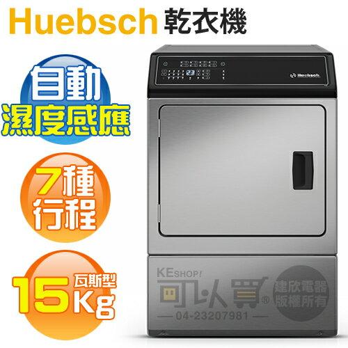【結帳折$300】Huebsch 優必洗 ( ZDGE9BN ) 15KG 7行程滾筒式乾衣機-瓦斯型《送基本安裝、舊機回收》 [可以買]