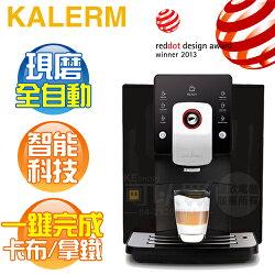 KALERM 咖樂美 ( KLM1601 ) 全自動咖啡機-黑色《送專人到府標準安裝》 [可以買]