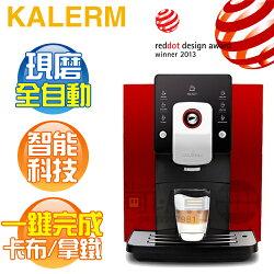 KALERM 咖樂美 ( KLM1601 ) 全自動咖啡機-紅色《送專人到府標準安裝》 [可以買]