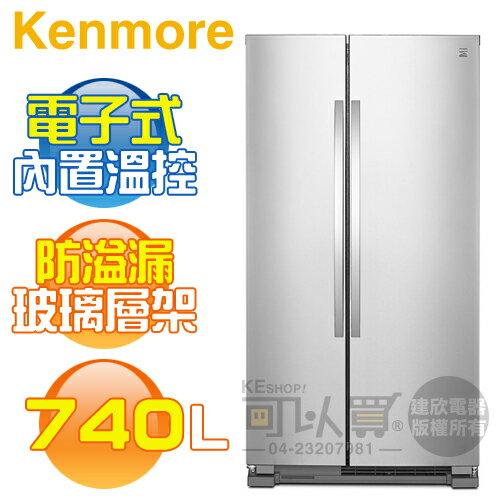 [可以買]Kenmore美國楷模(41173)740公升對開門冰箱-不鏽鋼《送基本安裝、舊機回收》◆歡迎議價◆