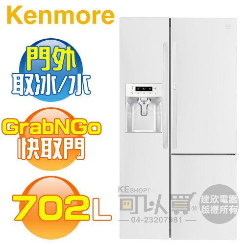 [可以買]Kenmore美國楷模(51862)702公升門外取冰取水對開門冰箱-純白《送基本安裝、舊機回收》◆歡迎議價◆