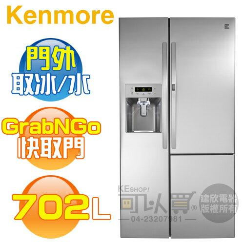 [可以買]Kenmore美國楷模(51863)702公升門外取冰取水對開門冰箱-不鏽鋼《送基本安裝、舊機回收》◆歡迎議價◆