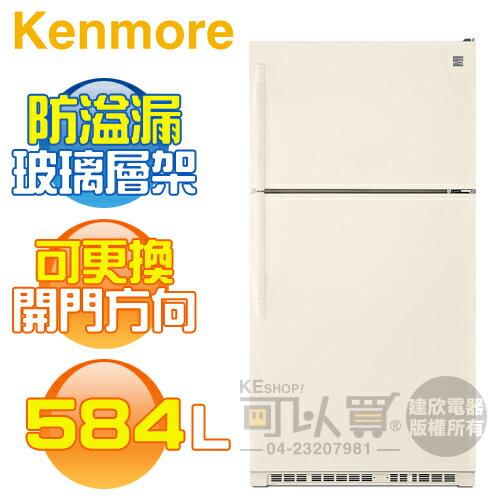 [可以買]Kenmore美國楷模(60214)584公升上下門冰箱-象牙白《送基本安裝、舊機回收》◆歡迎議價◆