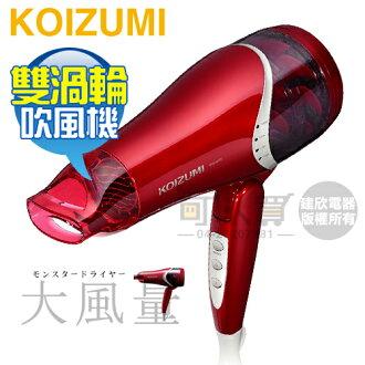 [可以買] 日本 KOIZUMI 小泉成器 ( KHD-W702 )  MONSTER雙渦輪旋風吹風機 -新禾代理公司貨