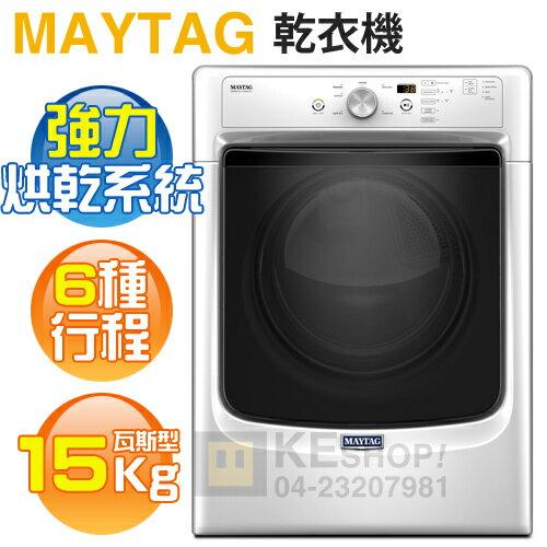 [可以買] MAYTAG 美泰克 ( MGD3500FW ) 15KG 美製-11行程瓦斯型乾衣機《送基本安裝、舊機回收》