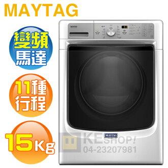 [可以買] MAYTAG 美泰克 ( MHW5500FW ) 15KG 美製-DD變頻11行程滾筒洗衣機《送基本安裝、舊機回收》