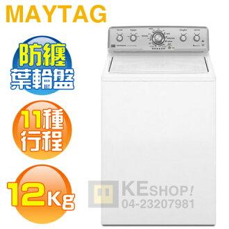 [可以買] MAYTAG 美泰克 ( MVWC400XW ) 12KG 美製-11行程單槽洗衣機《送基本安裝、舊機回收》