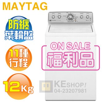 [可以買] 【全新福利品↘下殺出清】MAYTAG 美泰克 ( MVWC400XW ) 12KG 美製-11行程單槽洗衣機《送基本安裝、舊機回收》