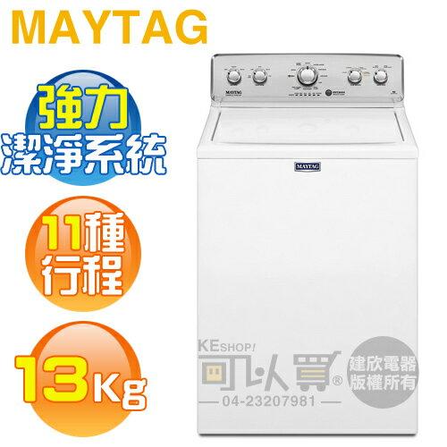 【領券9折】MAYTAG 美泰克 ( MVWC565FW ) 13KG 美製 11行程單槽洗衣機《送基本安裝、舊機回收》 [可以買] - 限時優惠好康折扣