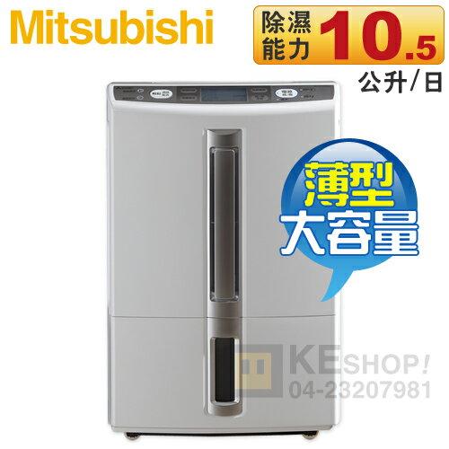 [可以買] 現貨 MITSUBISHI 三菱( MJ-E105BJ-TW ) 日本原裝 薄型大容量清淨除濕機